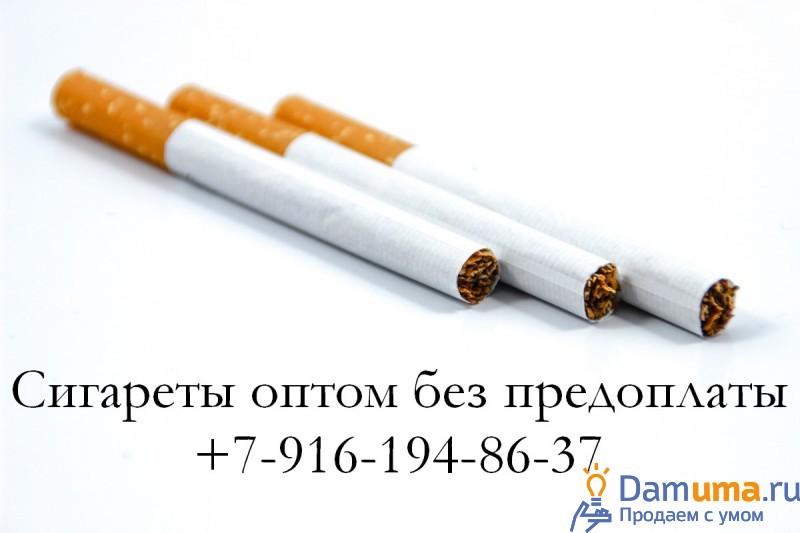 Где найти сигареты оптом электронные сигареты одноразовые 1600 затяжек купить