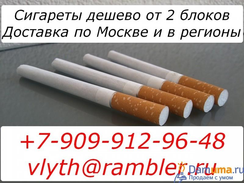 Купить сигареты корона в москве с доставкой от 5 блоков дешево электронная сигарета купить лучшая