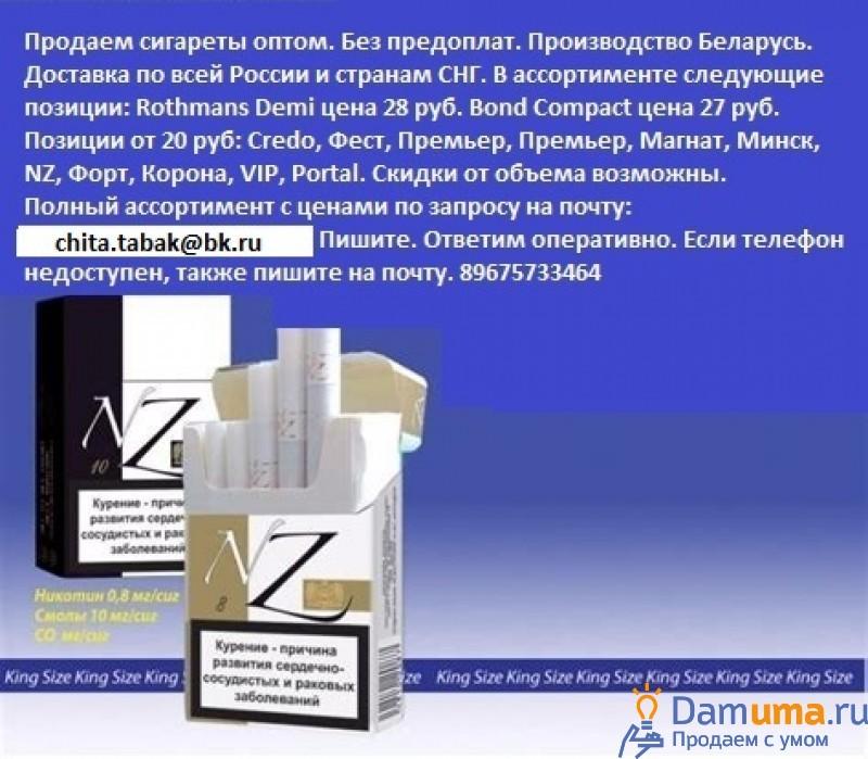 Купить сигареты опт беларусь iqos сигареты купить алматы