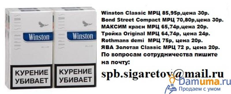 Сигареты оптом дешево максим налоговая декларация по акцизам на табачные изделия заполненная