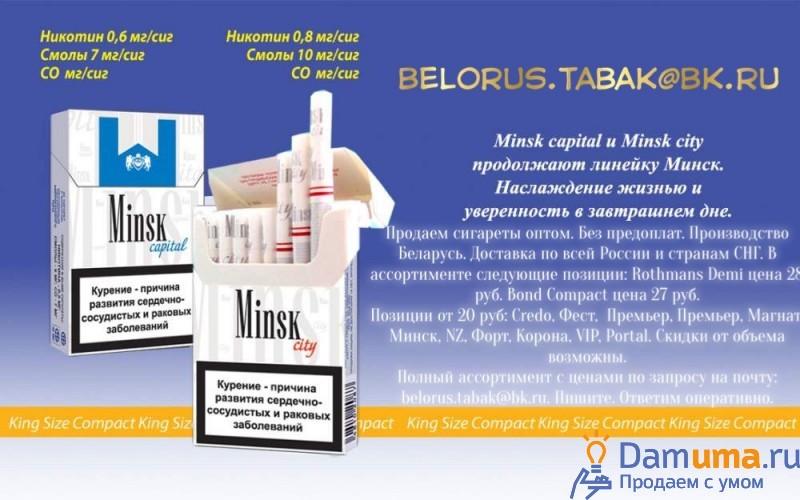 Сигареты минск опт москва сигареты комплимент 1 купить в спб